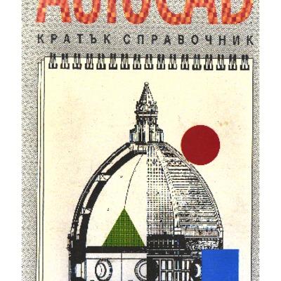 Autocad release 12. Кратък справочник, Крейг Шарп, С., Paraflow, 1994.pdf