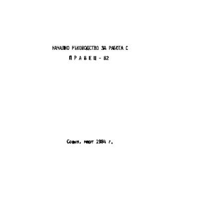 Начално ръководство за работа с Правец-82.pdf